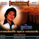เพชร โพธาราม อัลบั้ม ลูกไทย 0