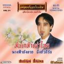 สายัณห์ สัญญา  อัลบั้ม ลนเกลาเผาไทย 0