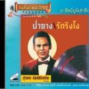 สุรพล สมบัติเจริญ อัลบั้ม รักริงโง  0