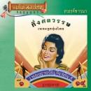 กึ่งศตวรรษเพลงลูกทุงไทย 1 0