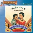 กึ่งศตวรรษเพลงลูกทุงไทย 2 0