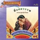 กึ่งศตวรรษเพลงลูกทุงไทย 3 0