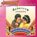 กึ่งศตวรรษเพลงลูกทุงไทย 4 0