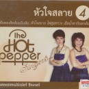 The Hot Pepper หัวใจสลาย 0