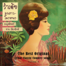 The Best Original Thai Classic Country songs Volume 5 0
