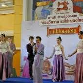 งานประกวดร้องเพลง ย้อนวันวานแม่ไม้เพลงไทย ปี 2563 วันที่ 14 มี.ค.63