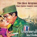 The Best Original Thai Classic Country songs Volume 7 0